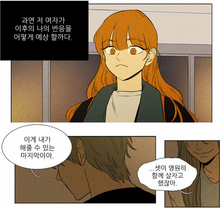Summary Cheese In The Trap Season 4 Ch44 Crabbielife